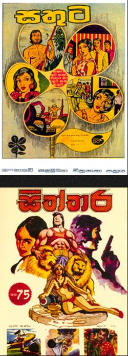 Covers of first editions: Sathuta (top) & Siththara (bottom) - first and second all-comic Sinhala newspapers