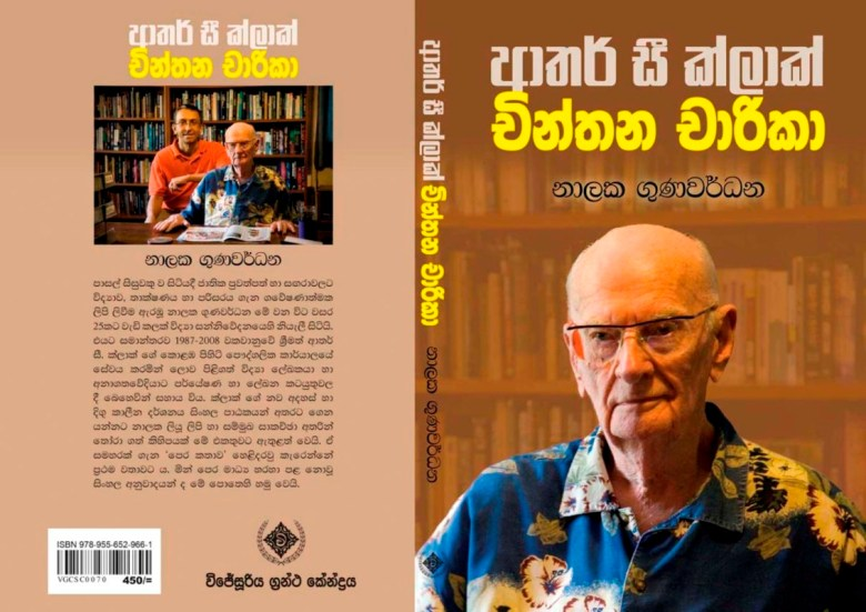 Arthur C Clarke Chintana Charika - Sinhala Book of essays and interviews by Nalaka Gunawardene (Wijesooriya Book Centre, Colombo, 2012)