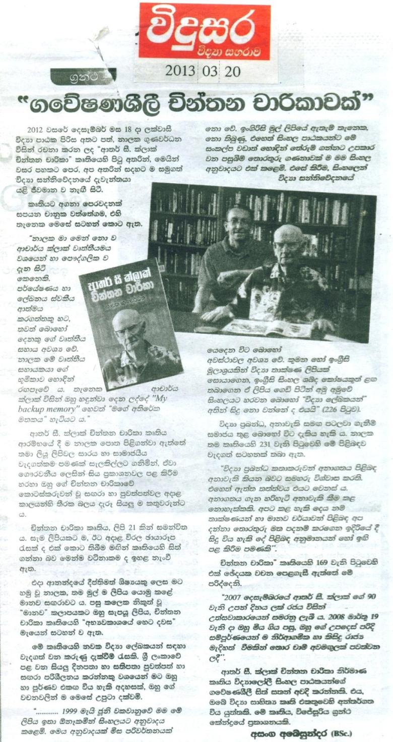 Vidusara review of Arthur C Clarke Chintana Charika by Nalaka Gunawardene