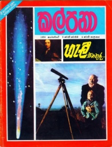 Kalpana magazine cover - Feb 1986