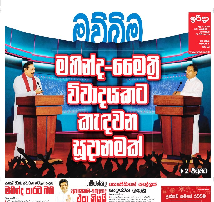 TV Debate that never was: Mawbima newspaper front page 14 Dec 2014