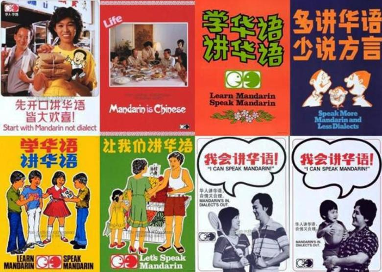 Speak Mandarin Campaign posters used by Singapore since 1979  - Images courtesy  Remember Singapore website
