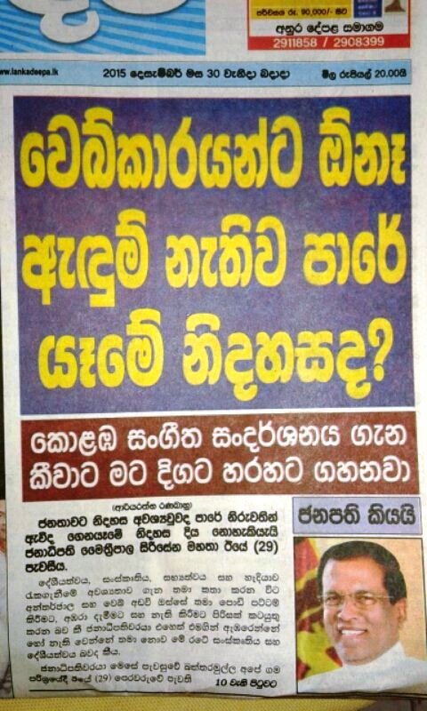 President Sirisena of Sri Lanka lashes out at online critics claiming a plot to destroy him - Lankadeepa, 30 December 2015