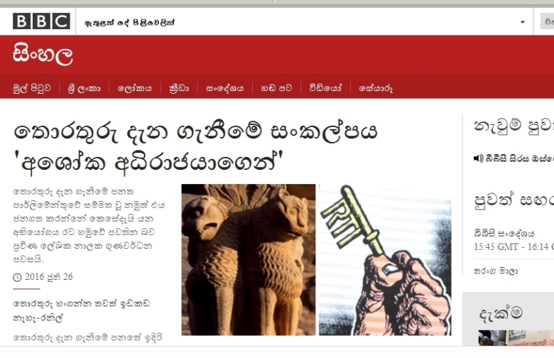 BBC Sinhala home page on 27 June 2016, featuring Nalaka Gunawardene interview on Right to Information in Sri Lanka