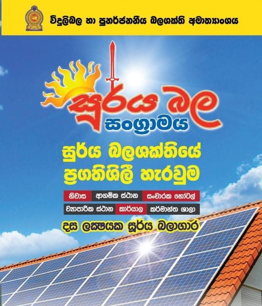 Soorya Bala Sangramaya - සූර්යබල සංග්‍රාමය Image courtesy Ministry of Power and Renewable Energy, Sri Lanka